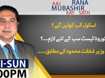 Aaj Rana Mubashir Kay Sath | 19 September 2020 | Aaj News | AA1I