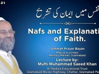 9 April 2021 Juma Bayan: Nafs and Explanation of Faith | نفس میں ایمان کی تشریح