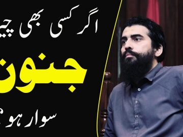 Junoon | Obsession | Motivational Session by Shaykh Atif Ahmed