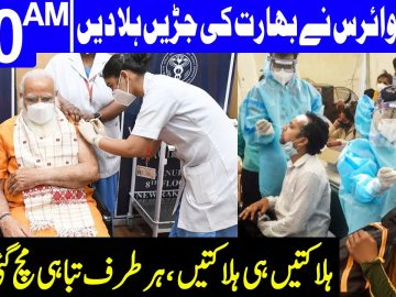 Worst Condition Of Covid-19 In India | Headlines 10 AM | 6 May 2021 | Dunya News | HA1F