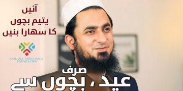 Eid For Children - Support Orphans With Your Help by Molana Yousaf jamil Son of Molana Tariq Jamil