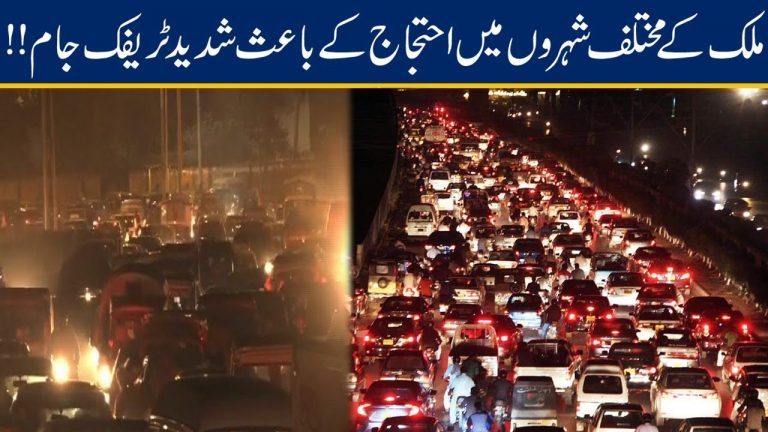 Severe Traffic Jams In Different Cities Of Pakistan Due To Mega Protest