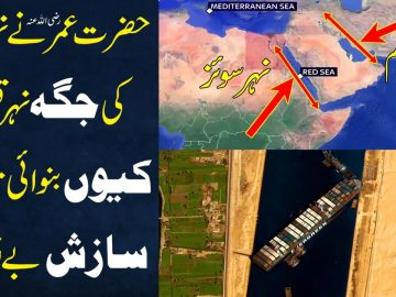 Why didn't Hazrat Omar allow the Suez Canal to be dug? || suez canal unblocked