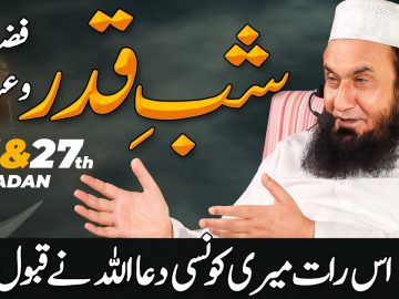 Night of Power - Reward & Worship | Shab e Qadar | Molana Tariq Jamil Latest Clip 2021 | 7 May 2021