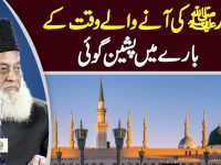 Prediction About End Of Time : Qayamat Se Pehle Ye Ho Kar Rahye Ga - Dr Israr Ahmed Prediction