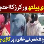Breaking News: Lady Health Workers Protest in Karachi   Dawn News