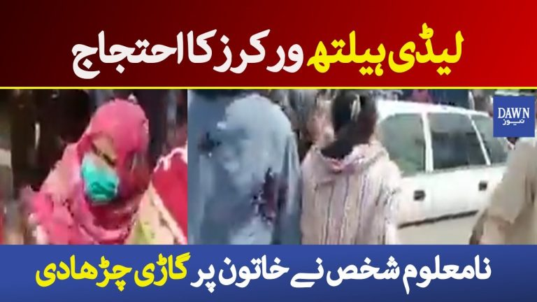 Breaking News: Lady Health Workers Protest in Karachi | Dawn News