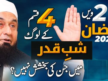 27 Ramadan 2021 | Shab e Qadar | Molana Tariq Jamil Latest Bayan 9 May 2021