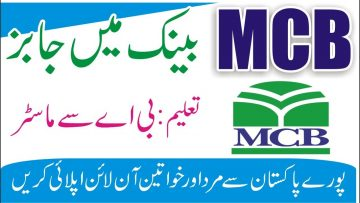 Muslim Commercial Bank Jobs 2021   How To Online Apply MCB Bank Jobs   Jobs MCB Bank   Say Job City