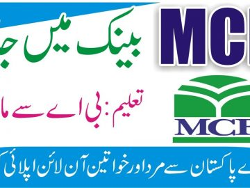 Muslim Commercial Bank Jobs 2021 | How To Online Apply MCB Bank Jobs | Jobs MCB Bank | Say Job City