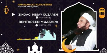 ZINDAGI KESAY GUZAREN | Molana Tariq Jamil | Audio Series | 11 May 2021