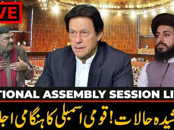 TPL Issue   Complete National Assembly Session   Assembly main Garma Garmi   20 April 2021