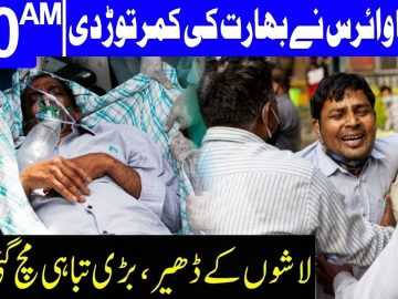 Worst Condition Of Covid-19 In India | Headlines 10 AM | 11 May 2021 | Dunya News | HA1F