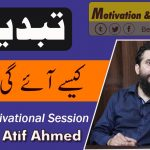 Process of Change | Motivational Session by Shaykh Atif Ahmed