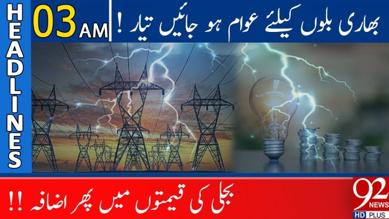 Again increase in electricity prices   Headlines   03:00 AM   06 April 2021   92NewsHD