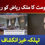 Another NRO to Malik Riaz?   Important Reveals in Dawn story   Live with Adil Shahzeb