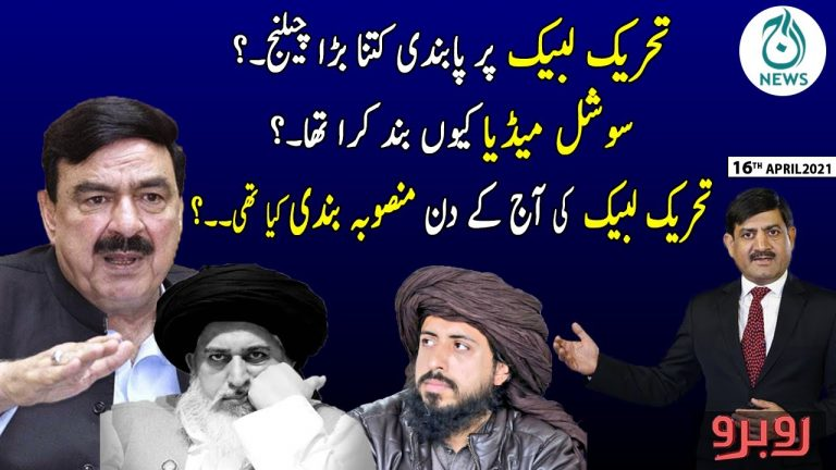 TLP Banned in pakistan   Exclusive Debate With Sheikh Rasheed  Rubaro with Shaukat Paracha 16-4-2021