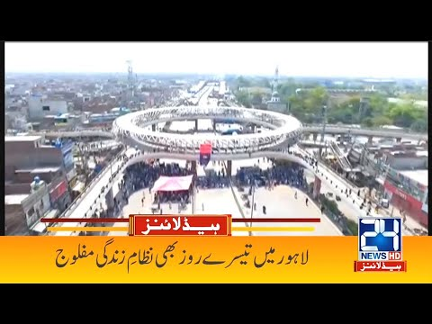 Lahore Closed Due To Mega Protest   3am News Headlines   15 April 2021   24 News HD