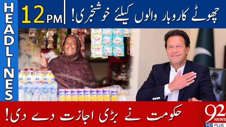 Good News for Small Business holders!   Headlines   12:00 PM   06 April 2021   92NewsHD