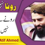 Rona ni Bchy Ronay sy Izzat ni milti | Motivational Session by Sheikh Atif Ahmed