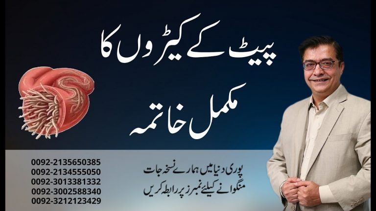 Pait mein Keeray | Stomach Worms Natural Treatment | Hakeem Shah Nazir