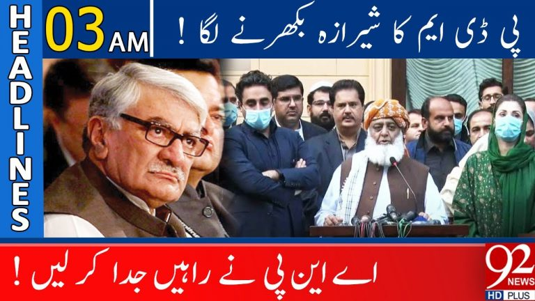 ANP announced its separation from the PDM | Headlines | 03:00 AM | 07 April 2021 | 92NewsHD