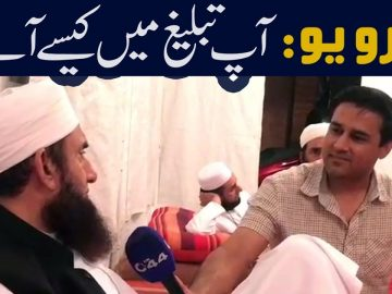 How did you join the Tabligh ? - Molana Tariq Jameel Exclusive Interview