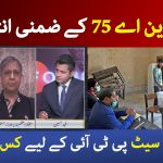 Infocus - 10th April 2021   How important to win Daska NA-75 election for PTI?
