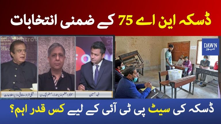 Infocus - 10th April 2021 | How important to win Daska NA-75 election for PTI?