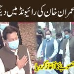 PM Imran Khan Dabbang Entry | Performs groundbreaking of low cost housing project at Raiwind Lahore
