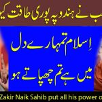 Islam is hidden in your heart || Why did Dr Zakir Naik Sahib put all his power on this Hindu?