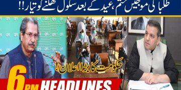 Govt Huge Announcement Over Schools Reopening   6pm News Headlines   14 May 2021   24 News HD
