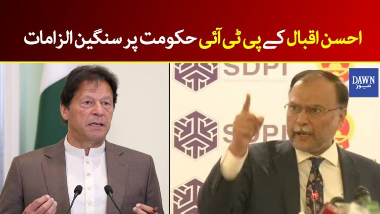 Ahsan Iqbal serious allegations on PTI government | Dawn News