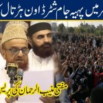 Banned TLP Protest | Mufti Muneeb-ur-Rehman Important Press Conference