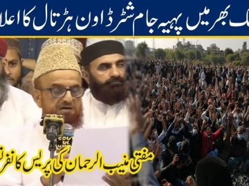 Banned TLP Protest   Mufti Muneeb-ur-Rehman Important Press Conference