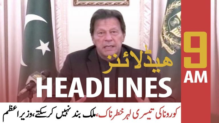 ARY News Headlines | 9 AM | 29th March 2021