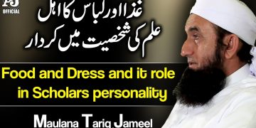 8. Food and Dress and its role in scholars personality | Maulana Tariq Jameel 2017