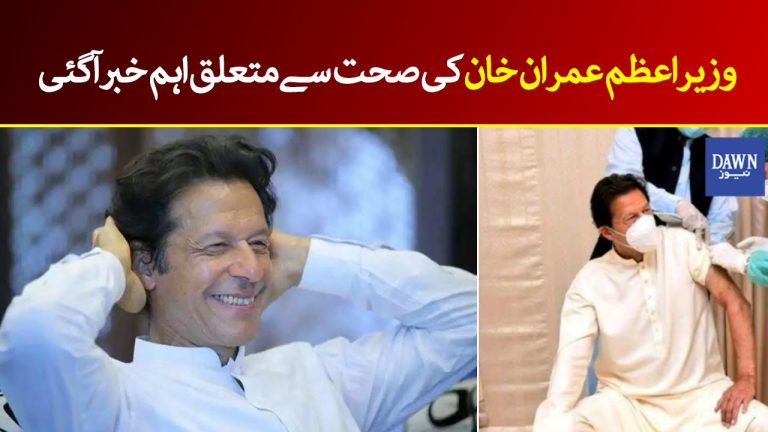 Breaking News: PM Imran has fully recovered from Covid-19 | Dawn News