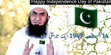 🇵🇰 14th August 1947 - Historical Day of Pakistan by Maulana Tariq Jameel 2017 | Independence Day🇵 1