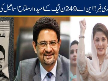 NA 249 Results!! PML-N Huge Lead In Karachi By-Election