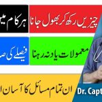 How To Improve Memory And Concentration Urdu HIndi | Boost Memory Naturally