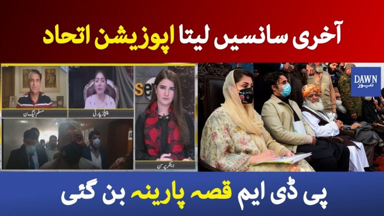 News Eye - 15th April 2021 | PmL-N and PPP harsh statements against each other