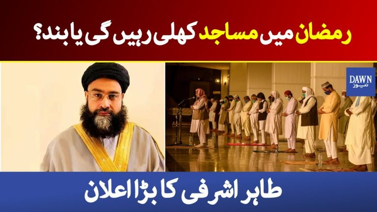 Will mosques remain open or closed in Ramadan?   Dawn News
