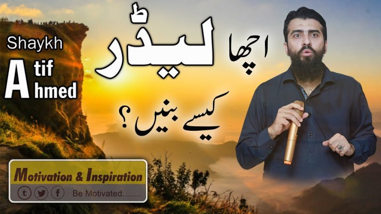 How to be a good Leader | Motivational Session by Sheikh Atif Ahmed