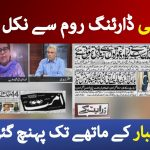 Zara Hat Kay - 5th April 2021   Ummat newspaper under fire for inappropriate language