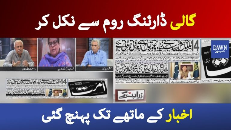 Zara Hat Kay - 5th April 2021 | Ummat newspaper under fire for inappropriate language