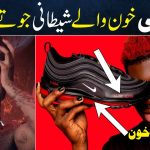 What is the Purpose of Human Blood Devil Shoes || Nike Shows || Nike Satan Shoes || Nike air max 97