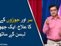 How To Treat Migraine Headaches At Home | Pak Totkay