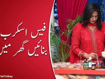 How To Make Face Scrub At Home | Pak Totkay