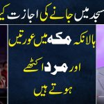 Why are women not allowed to go to the mosque?    dr zakir naik question answer 2021